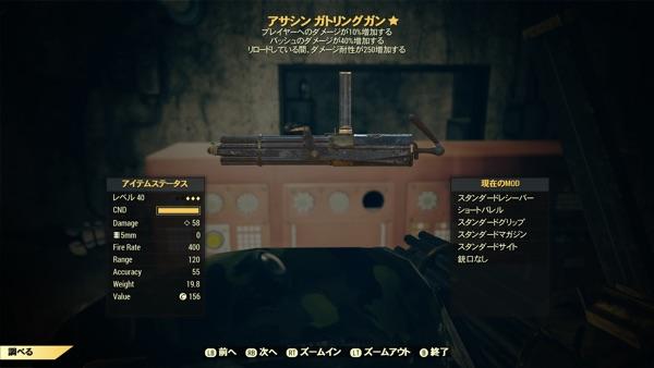 Fallout 76 レジェンダリー武器