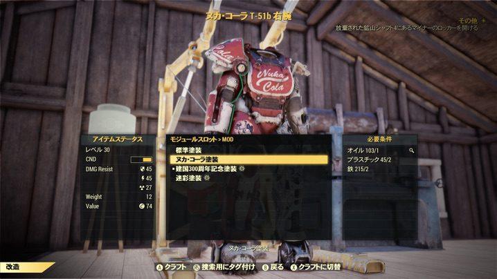 Fallout 76 T-51 ヌカ・コーラペイント