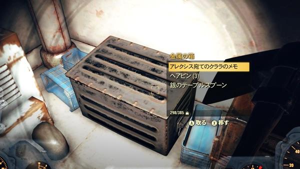 Fallout 76 アレクシス宛てのクララのメモ