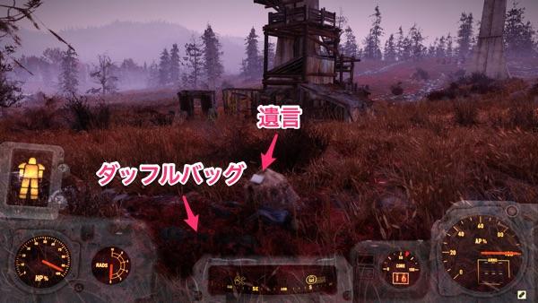 Fallout 76 パイロンV-13のダッフルバッグ