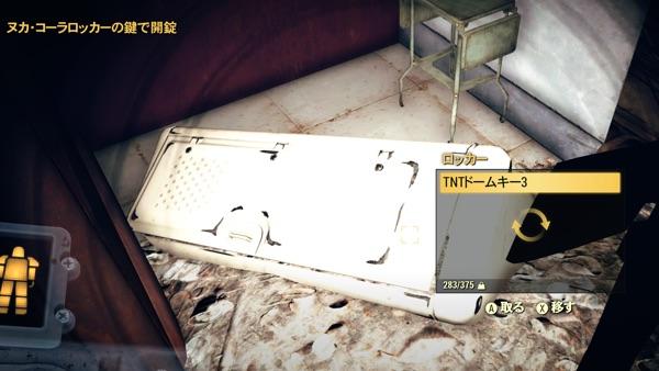 Fallout 76 カナー・ヌカ・コーラ工場 ロッカー