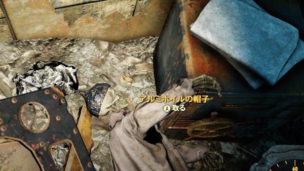 Fallout 76 アルミホイルの帽子