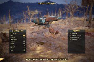 Fallout 76 エイリアンブラスター