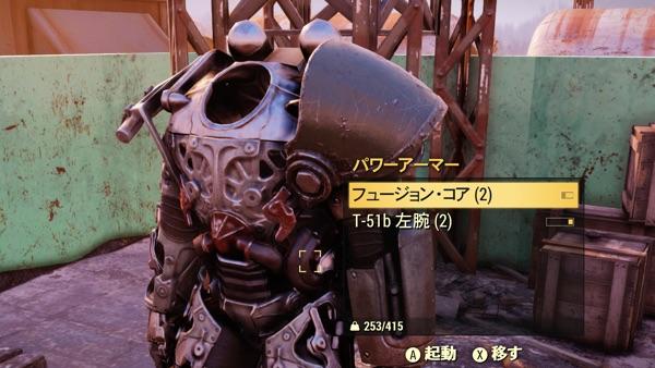 Fallout 76 ワトガマラソン8