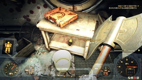 Fallout 76 ワトガマラソン9