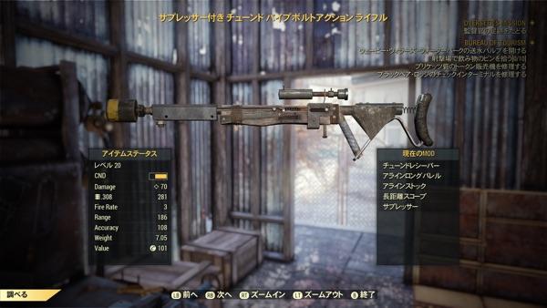 Fallout 76 パイプライフル