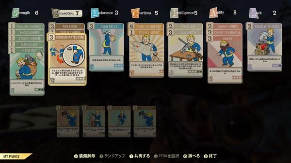 Fallout 76 現在のPerk