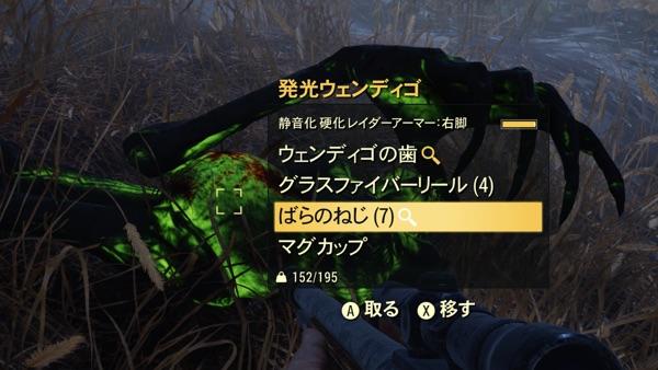 Fallout 76 発光するウェンディゴ