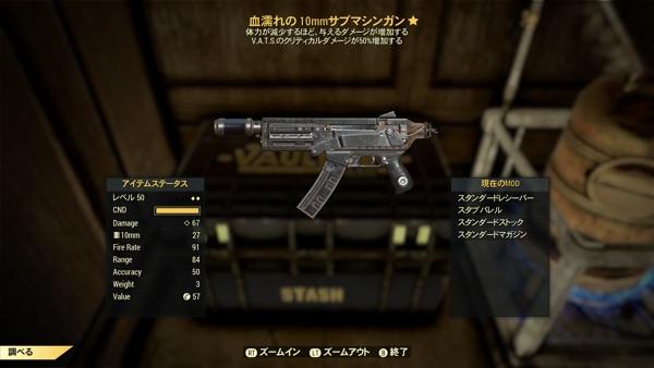 Fallout 76 血濡れ10mmサブマシンガン