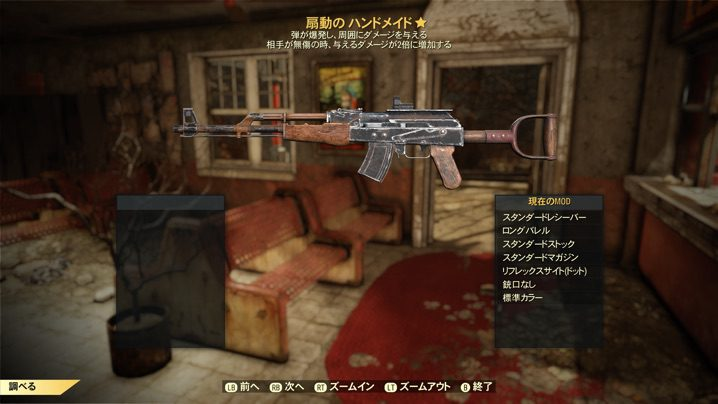 Fallout 76 爆発ハンドメイドライフル