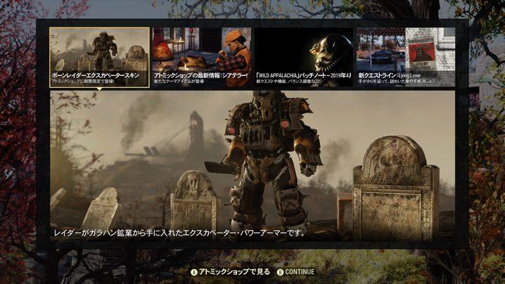 Fallout 76 ニュース