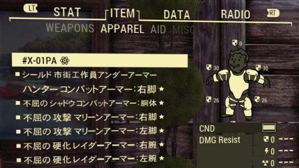 Fallout 76 リネーム機能