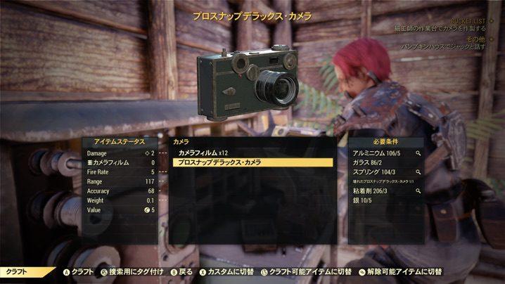 Fallout 76 プロスナップカメラ1