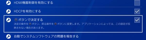PS4 決定ボタン変更