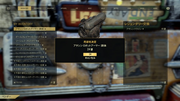 Fallout 76 レジェンダリートークン