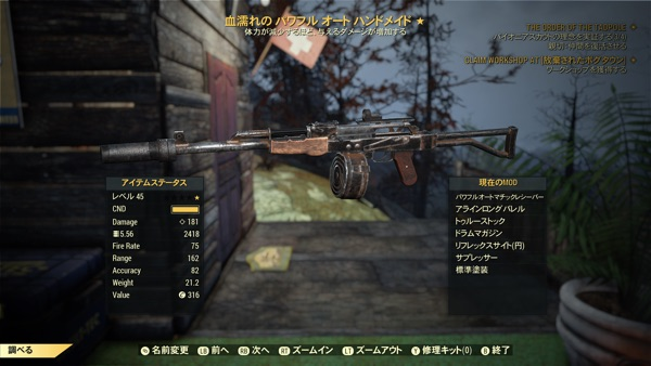 Fallout 76 血濡れハンドメイドライフル