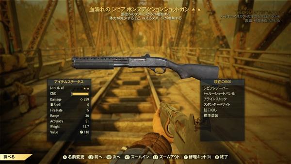 Fallout 76 血濡れポンプアクションショットガン