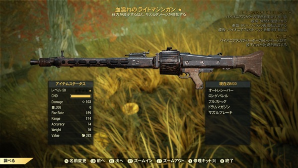 Fallout 76 血濡れライトマシンガン