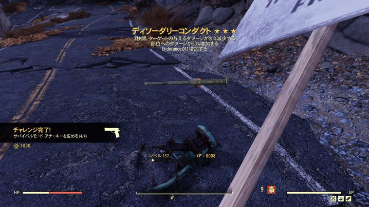 Fallout 76 ディソーダリーコンダクト