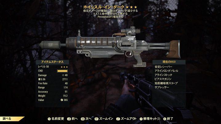 Fallout 76 ホイッスル・イン・ダーク