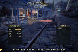 Fallout 76 メカニック・ベストフレンド