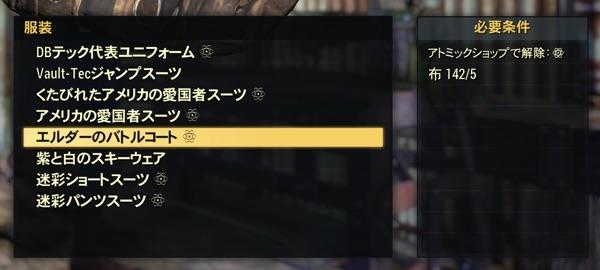 Fallout 76 エルダーのバトルコート3