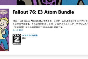 Fallout 76 アトムバンドル