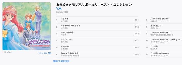 ときメモ iTunes