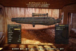 Fallout 76 キングフィッシャー