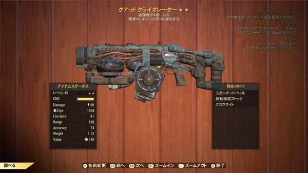 Fallout 76 クアッドクライオレーター2