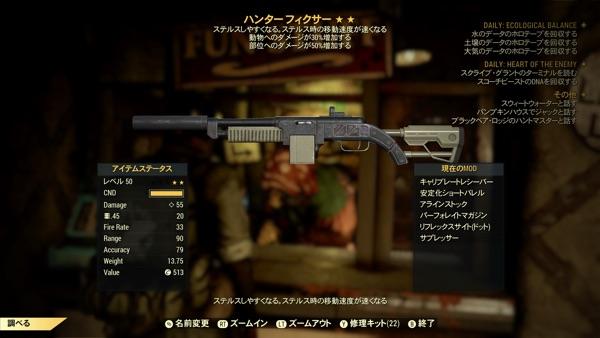 Fallout 76 ハンターフィクサー