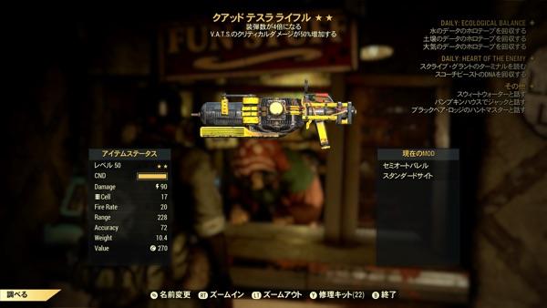 Fallout 76 クアッドテスラ
