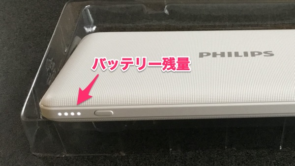 Power Bank 残量の確認