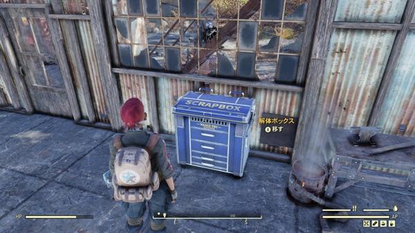 Fallout 76 スクラップボックス