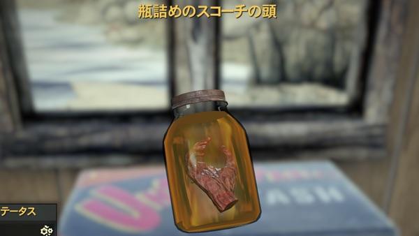 Fallout 76 瓶詰めのスコーチの頭