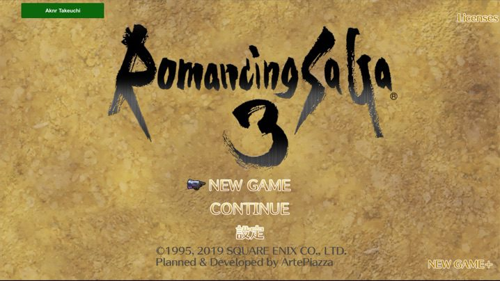 ロマサガ3 HD タイトル画面