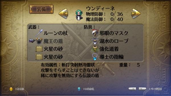 ロマサガ3 魔王の盾