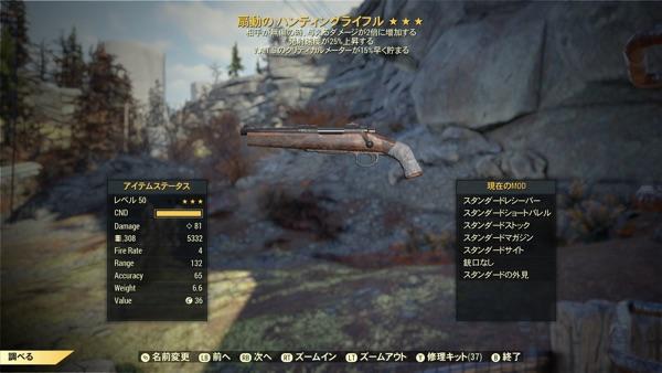 Fallout 76 扇動のハンティングライフル