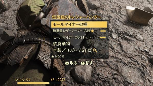 Fallout 76 モールマイナーのトレジャーハンター