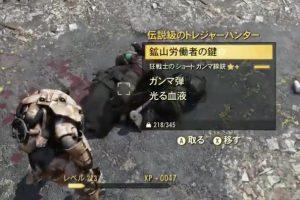 Fallout 76 トレジャーハンター