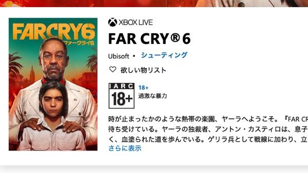 ファークライ6 Xbox