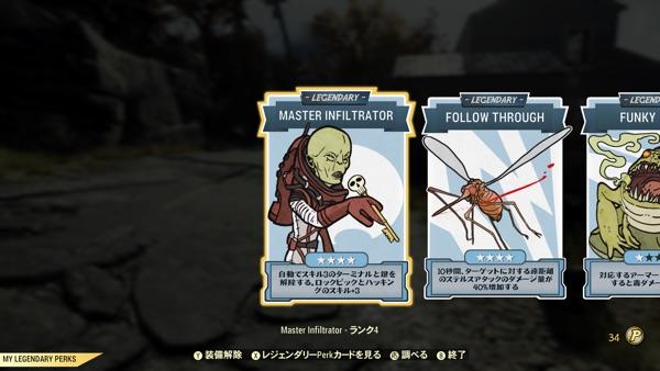 Fallout 76 パッチ22-4