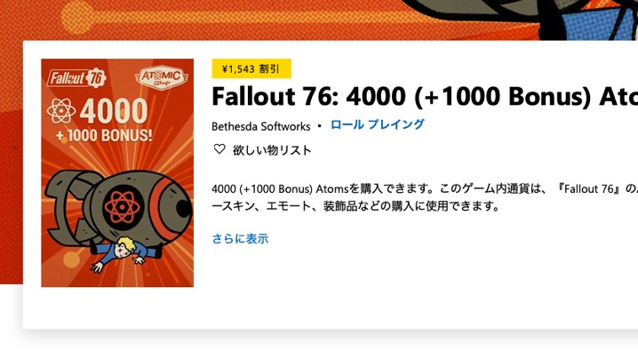 Fallout 76 4000pt1