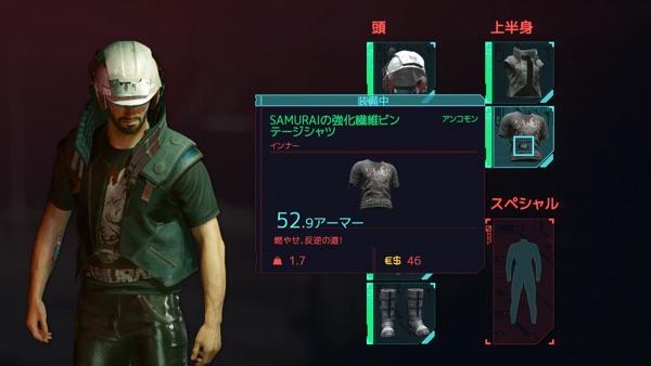 Cyberpunk 2077 SAMURAI Tシャツ