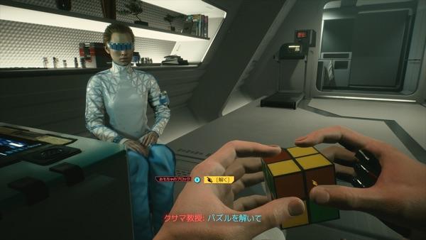 Cyberpunk 2077 パズル