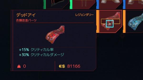 Cyberpunk 2077 デッドアイ