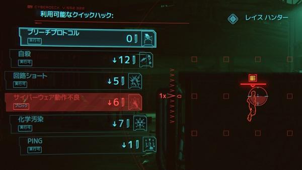 Cyberpunk 2077 レジェンダリーPINGの効果