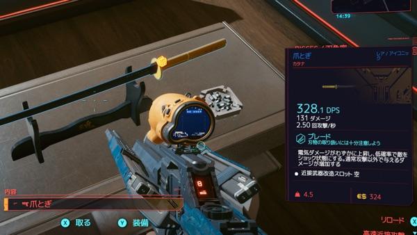 Cyberpunk 2077 爪とぎ