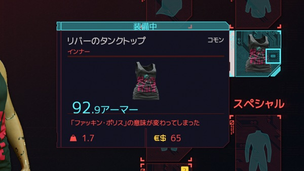 Cyberpunk 2077 リバーのタンクトップ