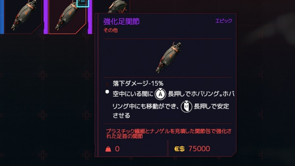 Cyberpunk 2077 強化足関節
